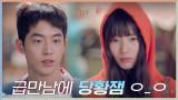 [4화 선공개] 헉 ㅇ_ㅇ!!! 너무 방심한(?) 상태로 서점에서 마주친 배수지X남주혁