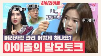 [쑈라벨 하이라이트]아이돌들의 탈모토크 (쥬륵ㅠ) 머리카락 관리 어떻게 하나요 ㅠㅠ?!