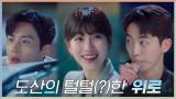 [3화 선공개] 속상한 배수지를 다독이는 남주혁st 위로! (feat. 속 터지는 김선호)