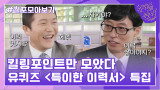 77화 레전드! ′특이한 이력′ 자기님들의 킬링포인트 모음☆