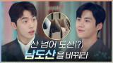 남주혁♥배수지 완벽 데이트 위해 나선 김선호 코치! 그러나... 산 넘어 도산(?)