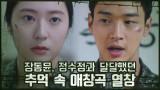 장동윤, 정수정과 달달했던 추억 속 애창곡 열창 (ft.흔들리는 마음)