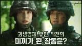장동윤, 괴생명체 유인 작전의 미끼가 되다!? (ft.브레인 정수정)