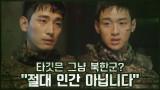 (의견 충돌) ′절대 인간 아닙니다′ VS ′놈은 그냥 북한군이야′