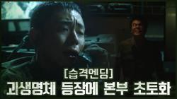 [습격엔딩] 괴생명체 등장에 본부 초토화 (ft. 특임대 전원 복귀)