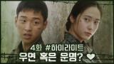 4화 #하이라이트# 자꾸만 부딪히는 장동윤과 정수정, 우연 or 운명?