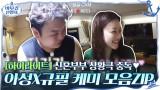 [#하이라이트#] 신혼부부 상황극 중독♥ 고아성X고규필 케미 모음ZIP