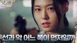 [2차 티저] 김설현, '선과 악, 어느 쪽이 먼저였던 걸까'
