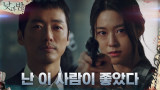[2차 티저] 김설현. '나는 처음부터 이 사람이 좋았다'