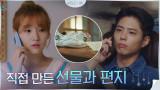서프라이즈♥ 박소담만을 위해 정성 가득 선물 준비한 로맨틱가이 박보검