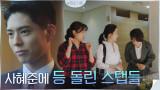 박보검 구설수로 싸늘해진 촬영장, 등 돌린 스탭들까지.. ㅠㅠ