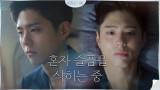 아무에게도 말 못 하고... 혼자 슬픔을 삭히는 박보검