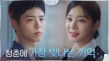 설인아의 청춘에 빛나는 기억으로 기록될 박보검, 진짜 굿바이-