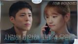 15화#하이라이트#박보검♥박소담_미안해...너랑 못 헤어져