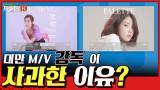 ♨복붙 수준♨ 대만 M/V 감독이 사과한 이유? [세상 부끄러움 모르는 표절 19]