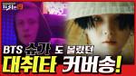 ♨꽹과리 국적 논란♨ BTS 슈가도 몰랐던 대취타 커버송 [세상 부끄러움 모르는 표절 19]