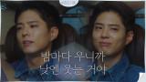 [15화 선공개] 밤마다 우는 박보검, 잠시 쉬어가려는 이유?
