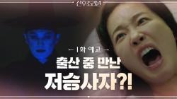 [1화 예고] 최고령 산모 엄지원, 출산 중 저승사자 만나 사후세계 입장?!