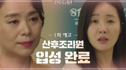 [1화 예고] 출산 임박! 최연소 상무→최고령 산모 엄지원, 위기 끝 산후조리원 입성!