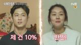 [선공개] 김빈우 부부의 '비우기' 지분 전쟁! 위험한(?) 대결의 결과는?
