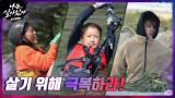 [티저] '공포'를 극복하는 6인의 생존전사!