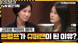 트럼프가 슈퍼맨이 된 이유? 김지윤 박사의 해석