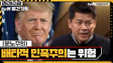(분노주의) 트럼프의 ′배타적 민족주의′가 위험한 이유