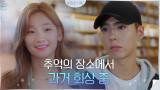 첫 데이트... 추억의 장소에서 박소담을 그리워하는 박보검