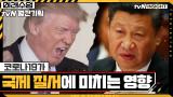 코로나19가 국제 질서에 미치는 영향 (feat.미국-중국 갈등)