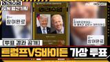 [투표 결과 공개] 트럼프 vs 바이든 가상 투표 결과 공개