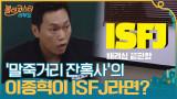 ′말죽거리 잔혹사′의 이종혁이 ISFJ라면? 배우들 연기 고퀄리티 무슨 일,,