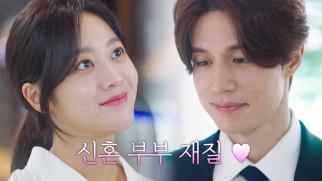 [선공개] 이동욱♥조보아 신혼 부부세요? 심쿵달달 출근길♥