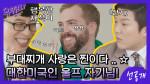 [선공개] 이 사랑 찐이다☆ 부대찌개와 결혼한 대한미국인 울프 자기님