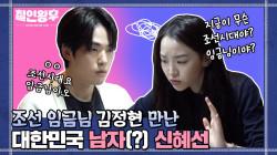 [메이킹] 신혜선, 대한민국 남자(?)로 조선 가서 김정현 만난 ssul #철인왕후 #대본리딩현장