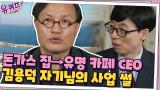 돈가스 집 → 이탈리안 식당 → 유명 카페 CEO로☆ 김용덕 자기님의 사업 썰