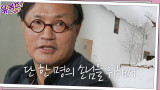강릉의 1m 넘는 폭설에도 가게 문을 연 이유 (for 단 한 명의 손님)