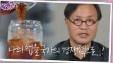 김용덕 자기님의 목표는,,,  ′나의 업을 국가의 경쟁력으로 만드는 것!'
