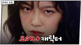 [김세정 캐릭터] 국수집 홀서빙, 악귀 감지 카운터 도하나!