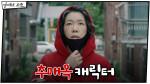 [염혜란 캐릭터] 국수집 명인 주방장, 치유 능력 카운터 추매옥!