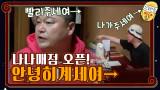나나매점 오픈! 빨리주세여→인물퀴즈주세여→안녕히계세여→