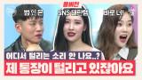 [#쑈라벨]EP6.팔랑귀들의 마음을 흔든 SNS 대란템 리얼 후기