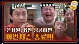 [입조심 주의] 은지원, 6번 성공하면 이번시즌 종료!!!