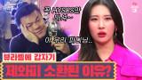 [#뷰라벨]뷰라벨에 갑자기 제와피(JYP)가 소환된 이유? 선미야.. 꼭 HYSCS만 마셔~♥