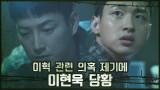 ※태세전환※ 장동윤, '97년 사건' 이혁 관련 의혹 제기에 이현욱 당황
