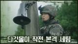 특임대, 타깃몰이 작전 본격 세팅 돌입!