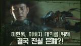 이현욱, 아버지 대의를 위해 결국 진실 은폐?! #부서진_캠코더