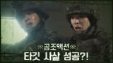 ※공조액션※ 장동윤X정수정, 타깃 사살 성공?!