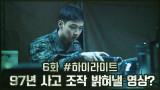 6화 #하이라이트# 97년 DMZ 총기 사고 조작 밝혀낼 영상 유출?! #팩트추적