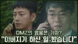 DMZ의 영웅은 가짜? 97년도에 아버지가 하신 일 봤습니다