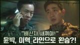 (에필로그) 배신자 새끼야! 윤박, 이혁 라인으로 환승 시도?!